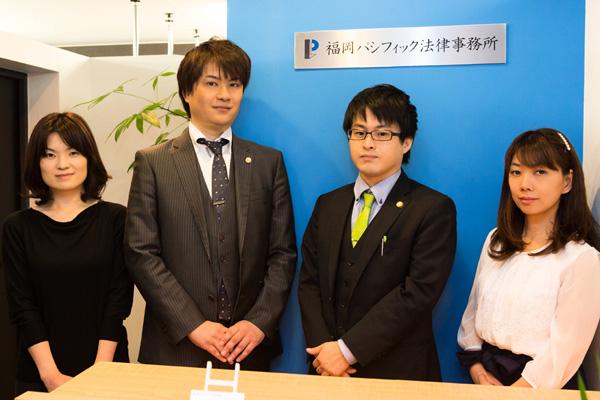 福岡パシフィック法律事務所の弁護士と事務員